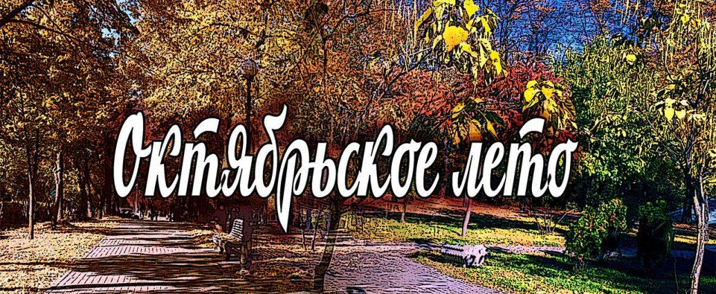 стихотворение Октябрьское лето